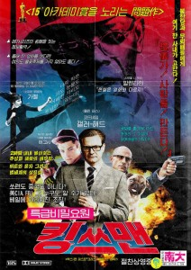 """Kingsman: The Secret Service"" Korean Theatrical Poster"