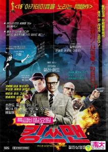 """Kingsman: The Secret Service"" Korean Theatrical Poster"