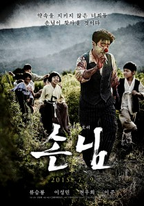 """""""The Piper"""" Korean Theatrical Poster"""