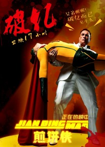 """Jian Bing Man"" Chinese Theatrical Poster"