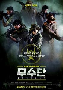 """""""Musudan"""" Korean Theatrical Poster"""