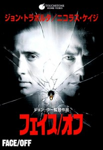 """Face/Off"" Japanese Theatrical Poster"